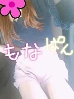 ☆もな「久々お兄さん★」10/19(金) 18:34 | ☆もなの写メ・風俗動画