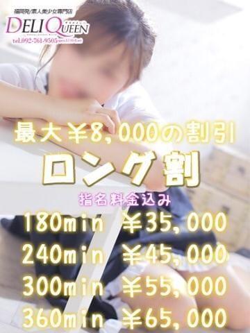 「デリクイーンのロングがお得に?」10/19(金) 19:38   モカ☆DELI QUEENの写メ・風俗動画