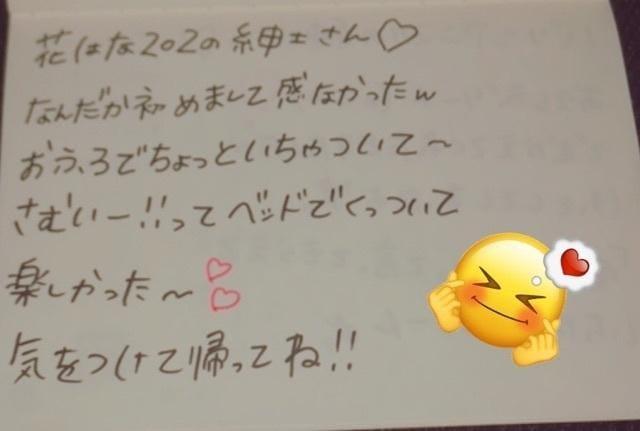 「花はな202の紳士様?」10/19(金) 22:48 | いちかの写メ・風俗動画