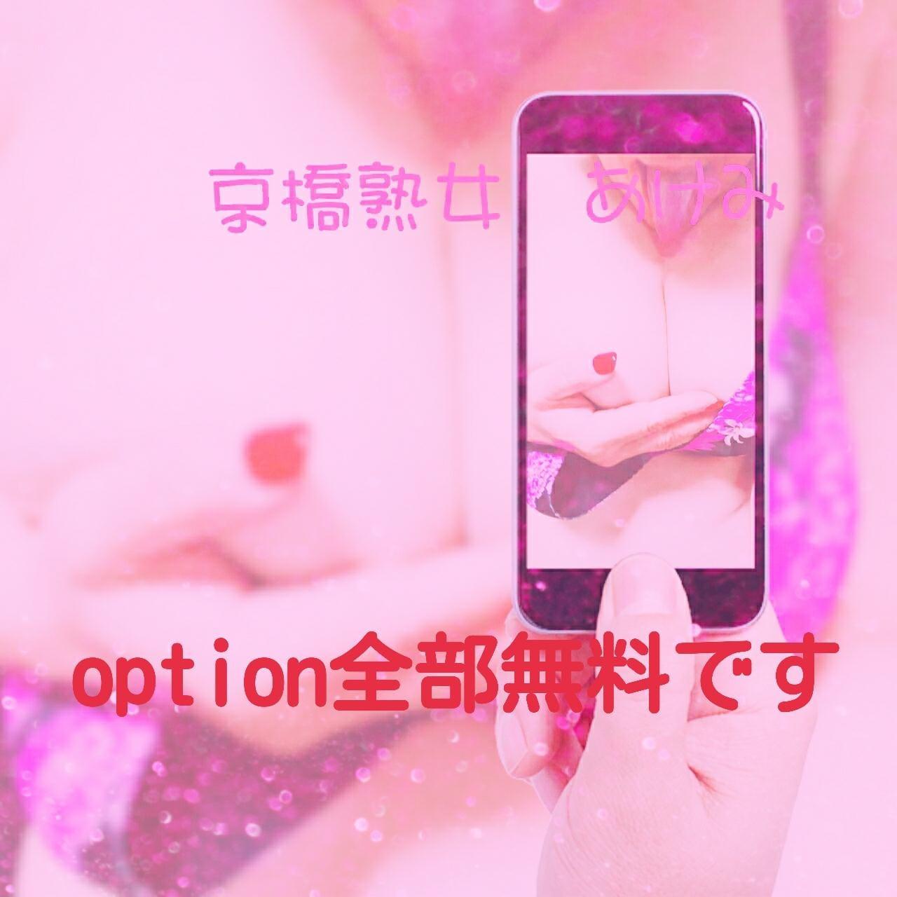 「お電話下さいませ」10/19(金) 23:38 | あけみ京橋熟女の写メ・風俗動画