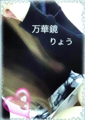 「本日、24時~出勤です˙ᵕ˙⑅」10/20(土) 06:20 | ★☆愛沢りょう☆★の写メ・風俗動画