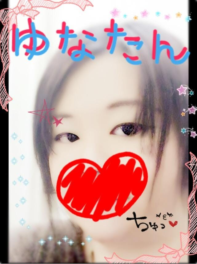 「出動だー╰(*´︶`*)╯♡」10/20(土) 11:32 | ゆなの写メ・風俗動画