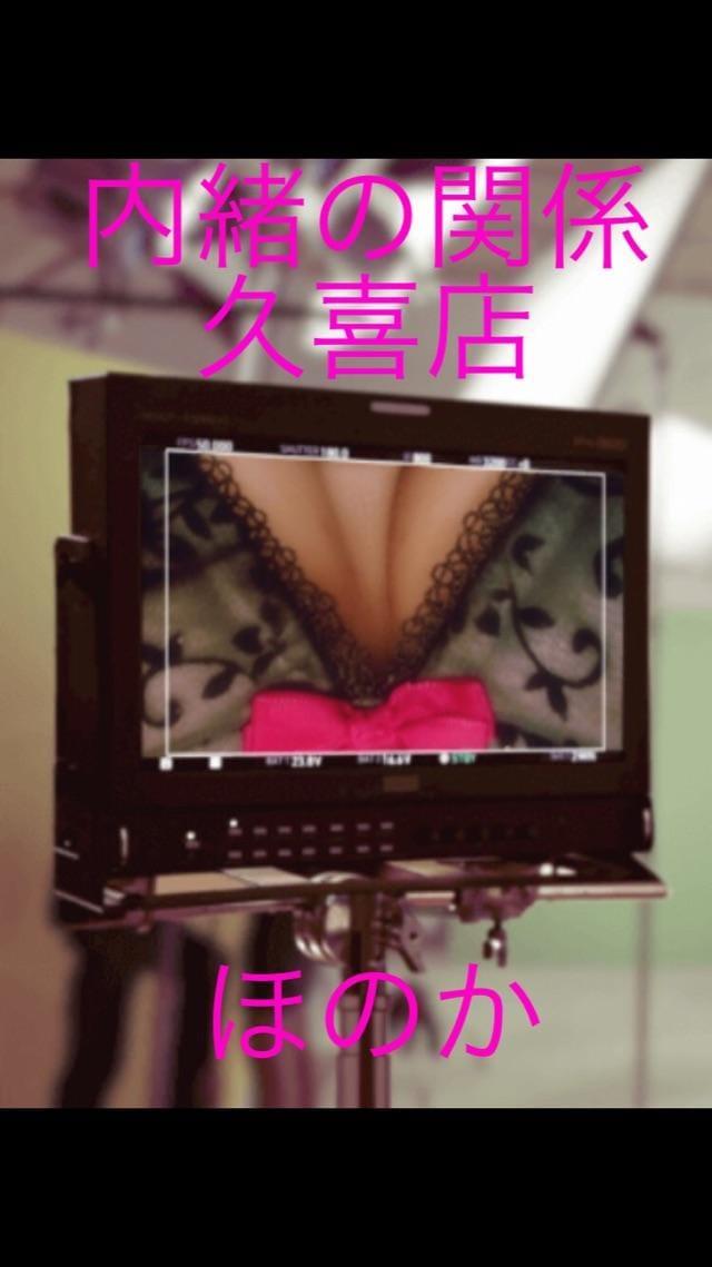 「幸せ〜( ^ω^ )」10/20(土) 13:49 | ほのかの写メ・風俗動画