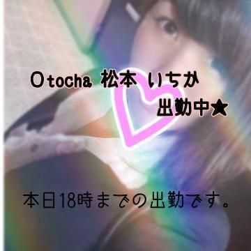「今更な新事実と、お知らせ」10/20(土) 15:45   松本いちかの写メ・風俗動画