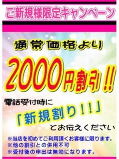「ご新規様限定 60分8000円~」10/20日(土) 21:10 | ご新規様割引の写メ・風俗動画