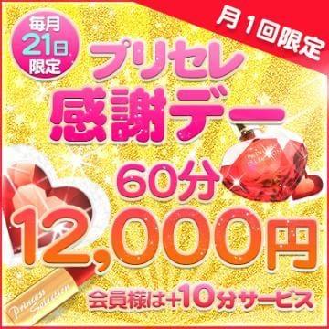 「プリンセスの日♪」10/20(土) 23:00 | かすみの写メ・風俗動画