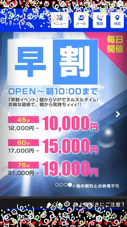 るい「早割(*´∀`)」10/21(日) 08:10 | るいの写メ・風俗動画