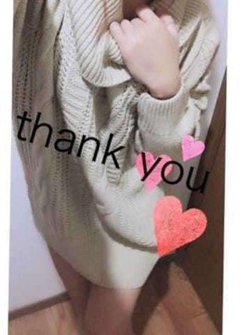 「ありがとうございました」10/21(日) 11:11 | さきな◇貴方の心を狙い撃ち◇の写メ・風俗動画