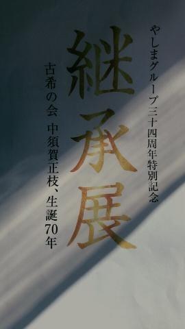 「継承店」10/21日(日) 14:04 | ゆうりの写メ・風俗動画