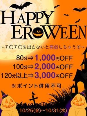「ハロウィン限定イベントのお知らせ」10/21日(日) 15:41 | さくらの写メ・風俗動画