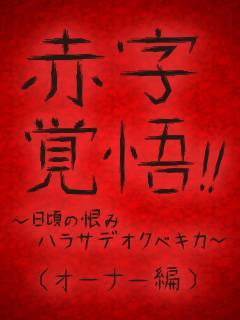 「赤字覚悟!!~日頃の恨みハラサデオクベキカ~(オーナー編)」10/22(月) 01:25 | まことの写メ・風俗動画