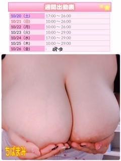 「千葉 今後のシフト!」10/22日(月) 13:50 | 千葉の写メ・風俗動画