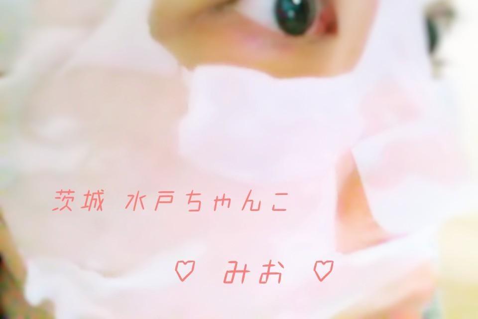 「みお、イキまーす(っ `-´ c)」10/22(月) 16:45 | みおの写メ・風俗動画