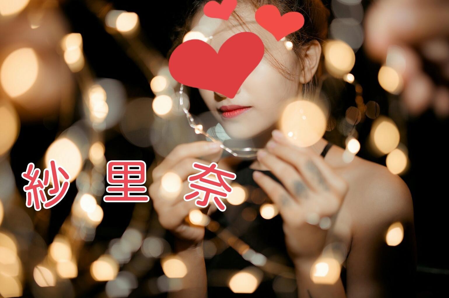 紗里奈-さりな「お礼 O様」10/22(月) 19:09   紗里奈-さりなの写メ・風俗動画