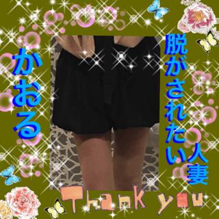 「ありがとうございました。」10/22(月) 20:39 | 体験 かおるの写メ・風俗動画
