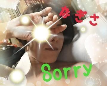 「ごめんなさい>_」10/22日(月) 22:52 | なぎさ◇ベロチュー好き素人妻◇の写メ・風俗動画