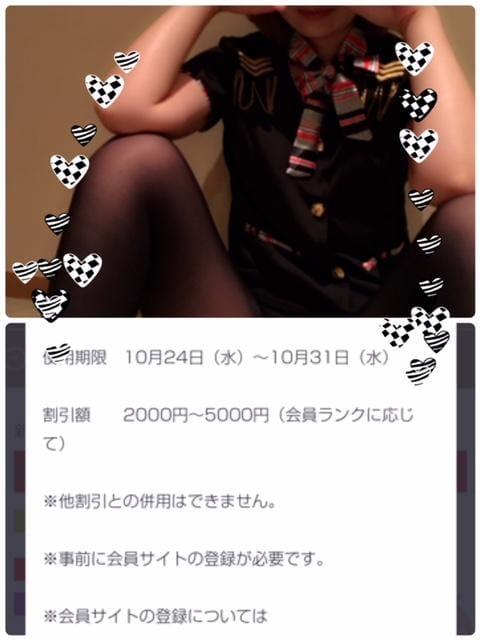 「ハロウィンイベント(●´ω`●)」10/23(火) 02:56 | エミリの写メ・風俗動画