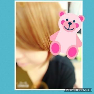 「変えてみました」10/23(火) 08:31 | くるみ☆癒し系の写メ・風俗動画