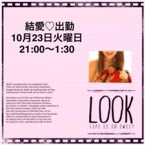 三浦結愛「結愛?出勤」10/23(火) 18:46 | 三浦結愛の写メ・風俗動画