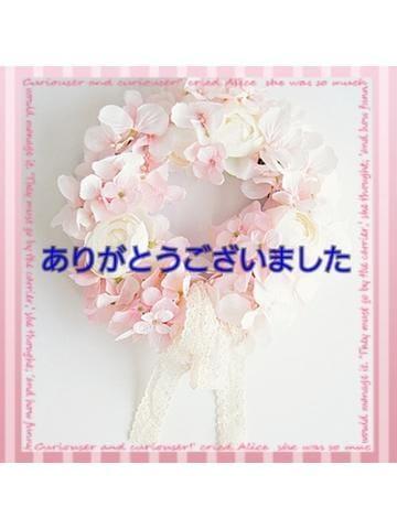 白川 裕子「お礼?」10/23(火) 21:30 | 白川 裕子の写メ・風俗動画