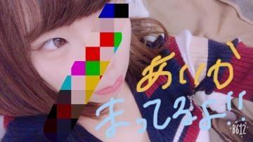 「あいか」10/24日(水) 00:07 | あいかの写メ・風俗動画