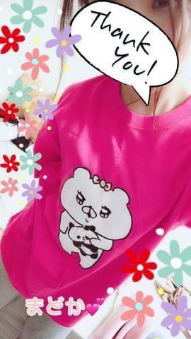 「昨日のお礼?」10/24(水) 13:10 | 円香(まどか)の写メ・風俗動画