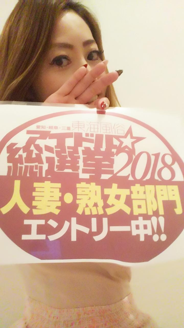 「アイドル総選挙」10/30日(火) 19:19 | なほの写メ・風俗動画