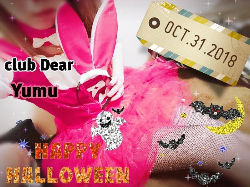 「HAPPY HALLOWEEN☆」10/31(水) 01:50 | ゆむ未経験の写メ・風俗動画