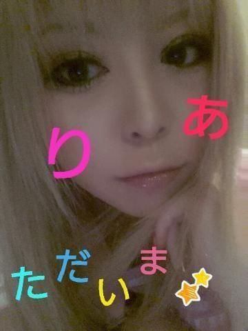 「寒いーっ!!」10/31(水) 04:42 | りあ☆前立腺オーガズム♪の写メ・風俗動画