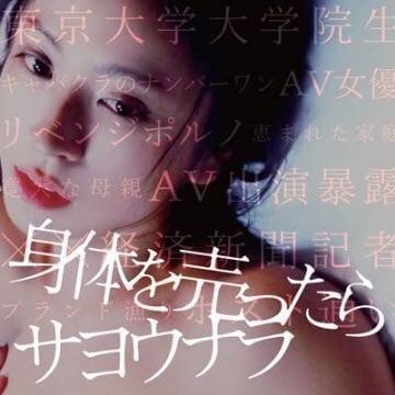 「身体を売ったらサヨウナラ」11/02(金) 00:03 | なおの写メ・風俗動画