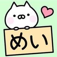 「今日のお礼☆」11/02(金) 18:18 | めいの写メ・風俗動画