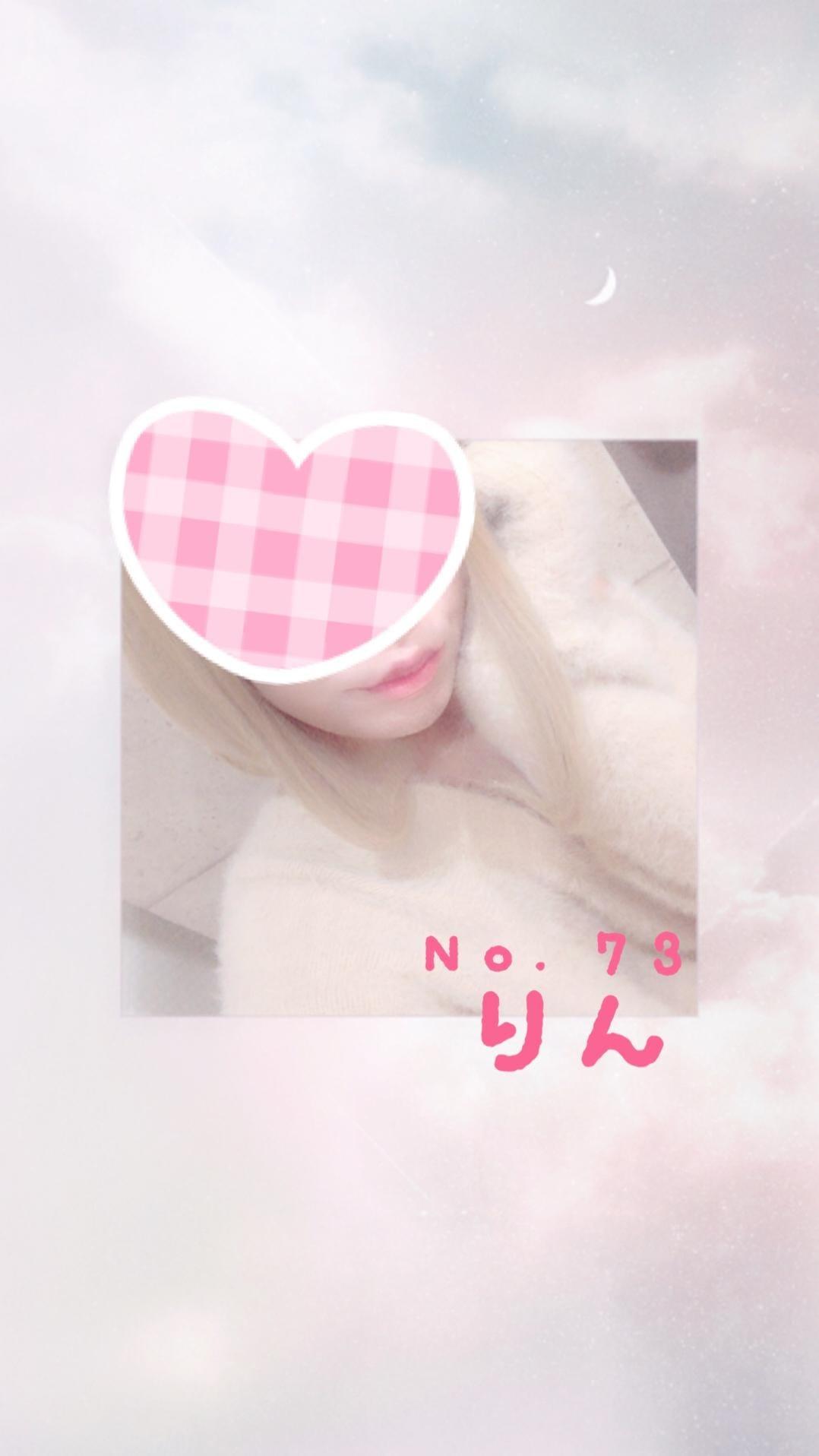 りん「こんばんはー!」11/05(月) 18:00 | りんの写メ・風俗動画