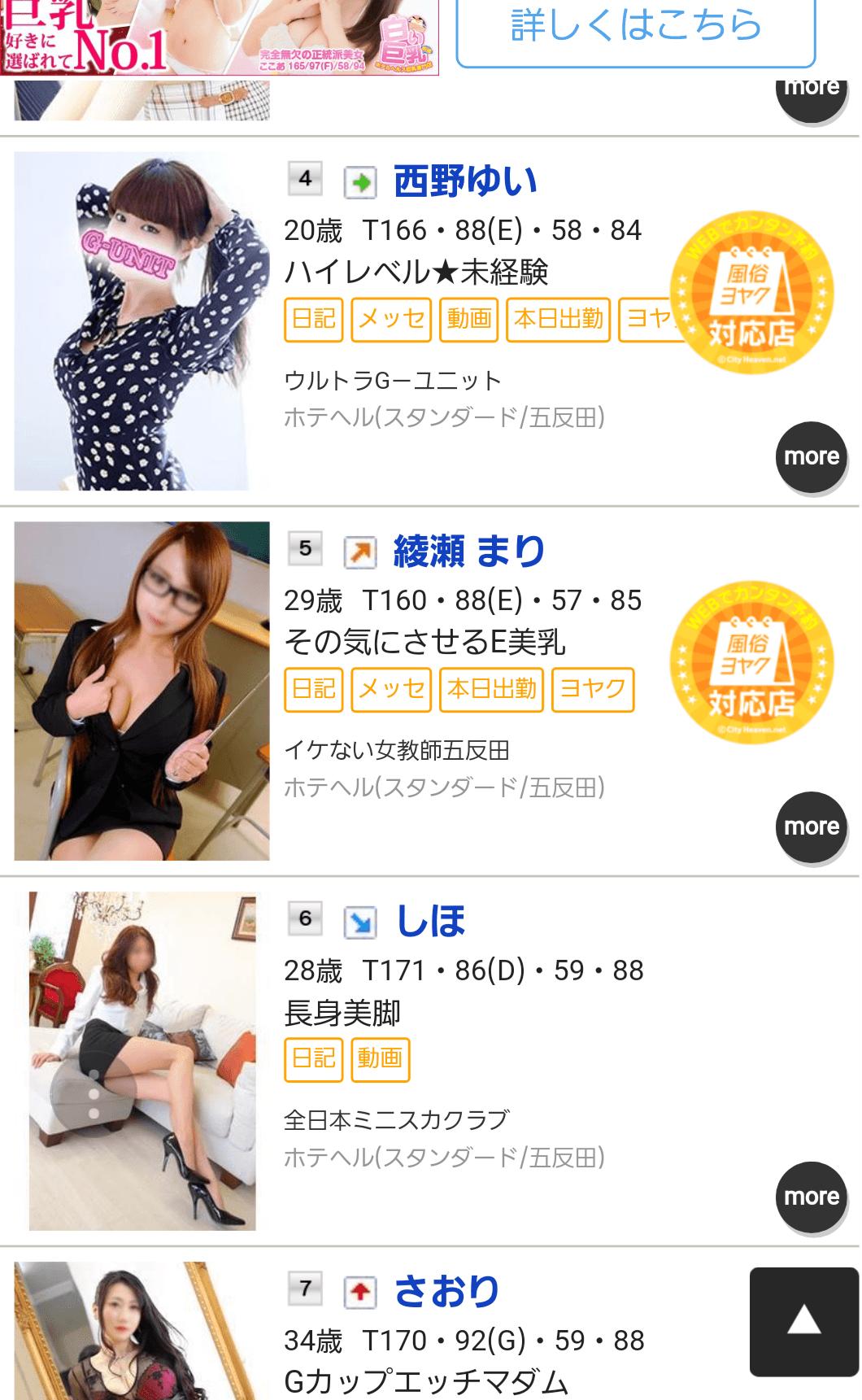 「のんきに…」11/05(月) 20:55 | 綾瀬 まりの写メ・風俗動画