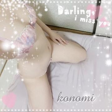 「お礼♡」11/06(火) 03:22 | KONOMIの写メ・風俗動画