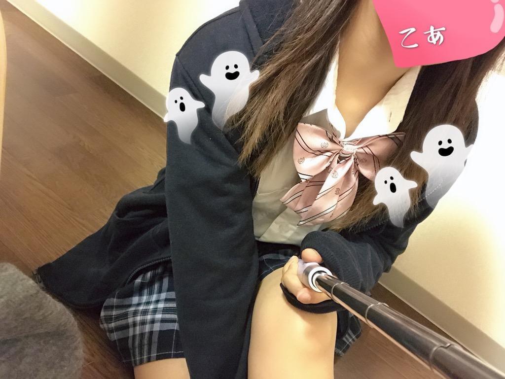 「#入学したよ☂︎*̣̩⋆̩*」11/06(火) 17:27 | #こあの写メ・風俗動画