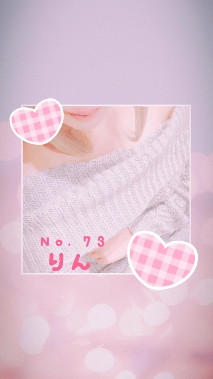 りん「こんばんは、りんです♡」11/07(水) 18:18 | りんの写メ・風俗動画