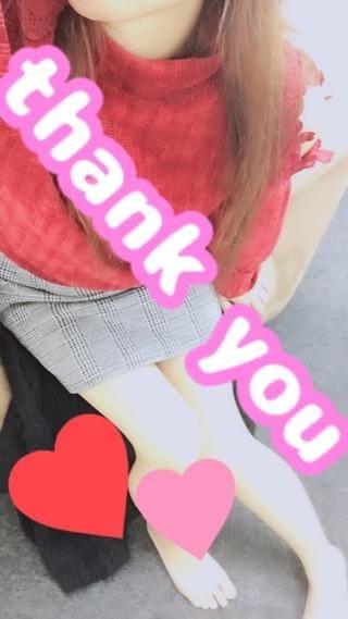 「ありがとうございました♡」11/09(金) 04:41 | さきな◇貴方の心を狙い撃ち◇の写メ・風俗動画