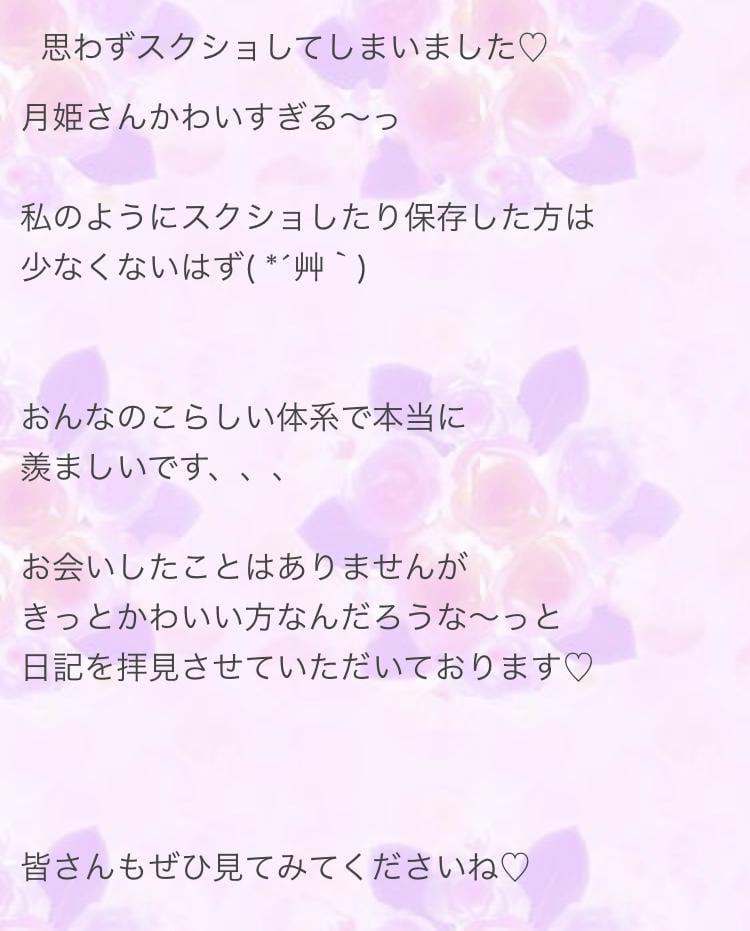芹沢 月姫「♥麗子さん。♥」11/11(日) 16:33 | 芹沢 月姫の写メ・風俗動画