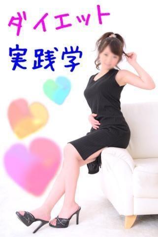 「ダイエット実践学(再送)」11/11日(日) 19:08 | なのはの写メ・風俗動画