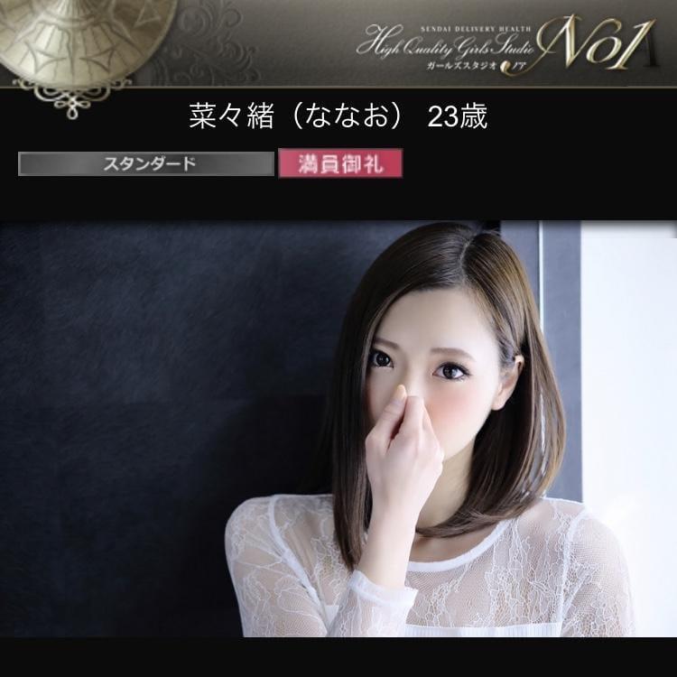 芹沢 月姫「♥菜々緒さん。♥」11/11(日) 22:10 | 芹沢 月姫の写メ・風俗動画