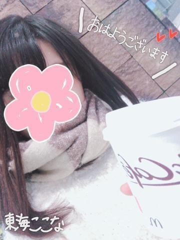 「ふぅふぅふぅ」11/12(月) 07:10 | 東海ここな【プレミアム】の写メ・風俗動画
