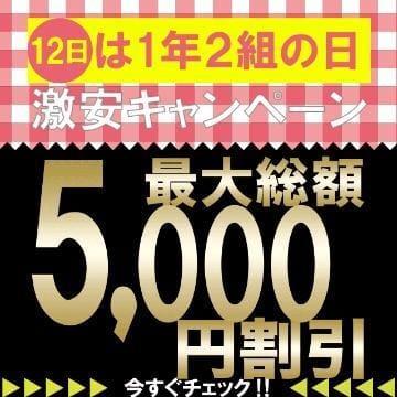 「イベント??」11/12(月) 14:39 | るい☆業界未経験の黒髪美女♪の写メ・風俗動画