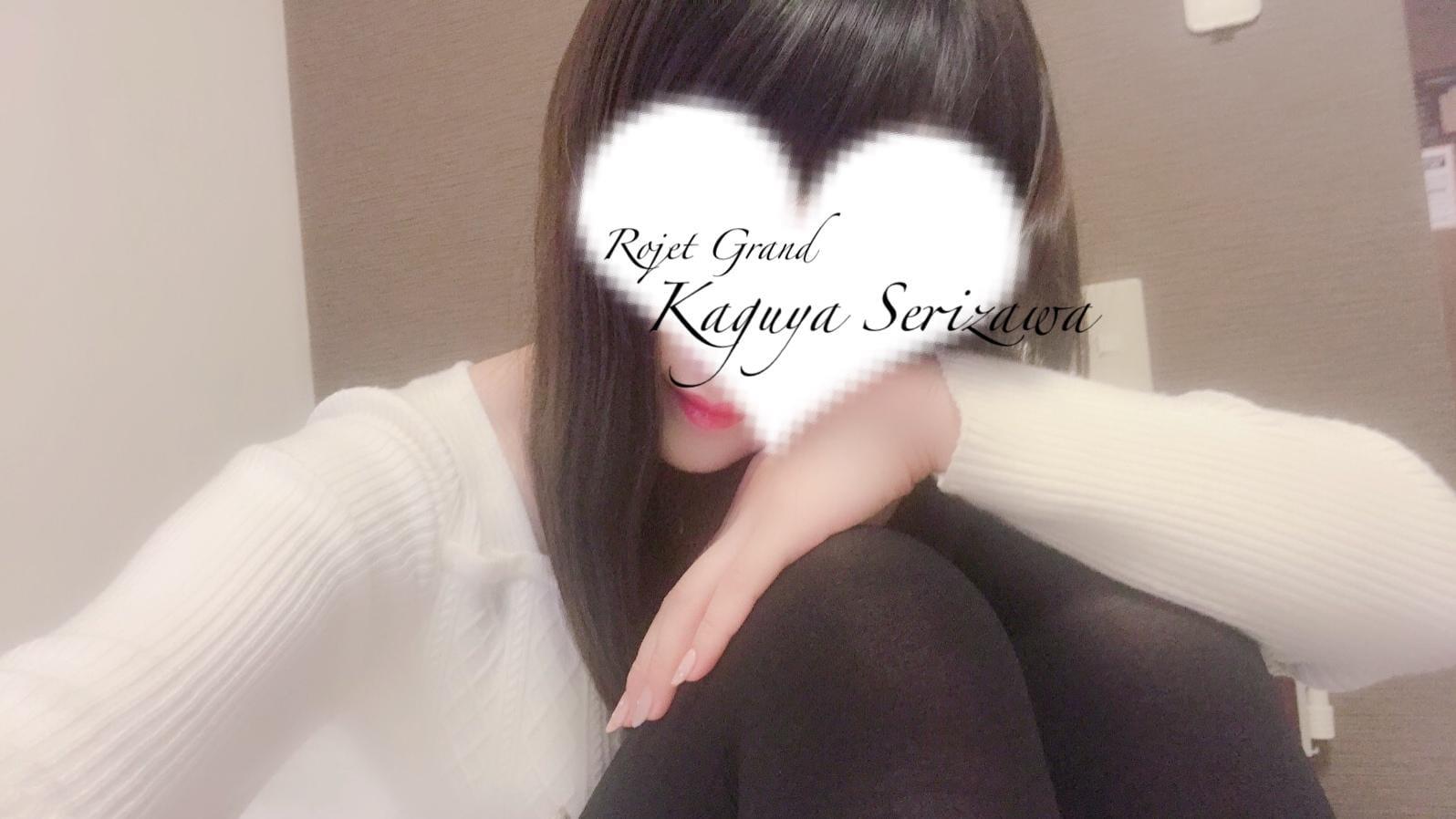 芹沢 月姫「♥お礼です。♥」11/12(月) 18:12 | 芹沢 月姫の写メ・風俗動画