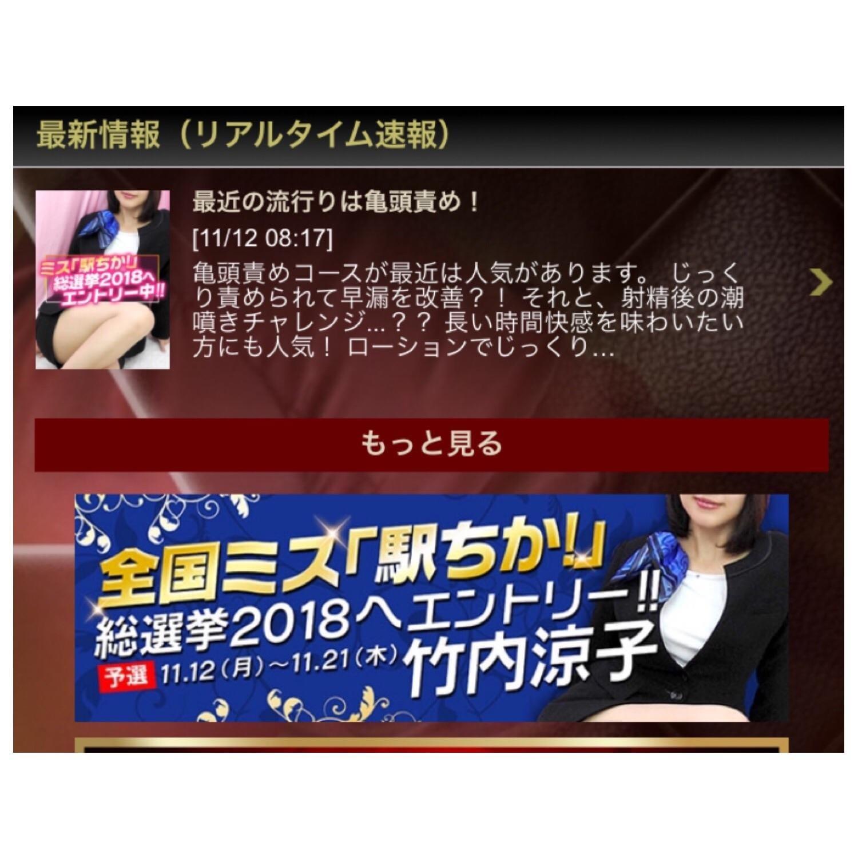 「駅ちか総選挙」11/12日(月) 18:54   竹内涼子の写メ・風俗動画