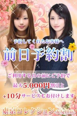 「☆前日予約割☆」11/13日(火) 01:48 | 前日予約割の写メ・風俗動画