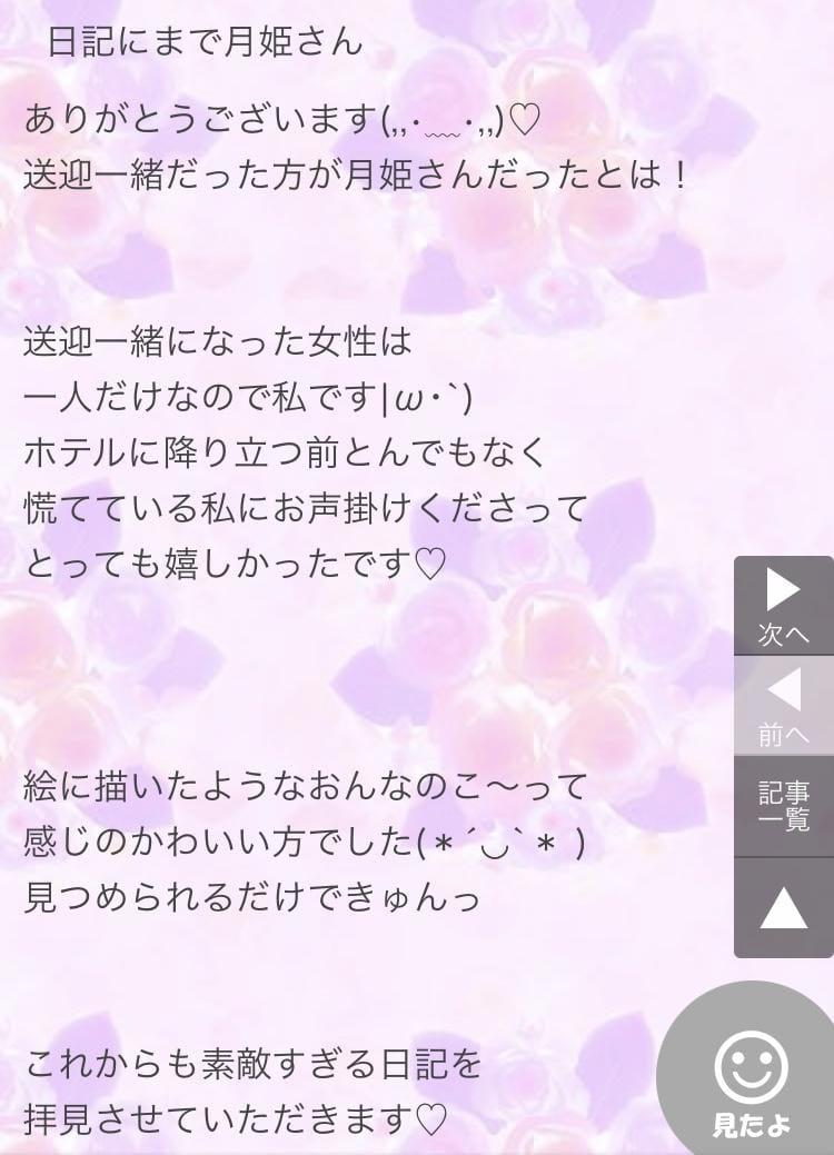 芹沢 月姫「♥麗子さん。②♥」11/13(火) 08:35 | 芹沢 月姫の写メ・風俗動画