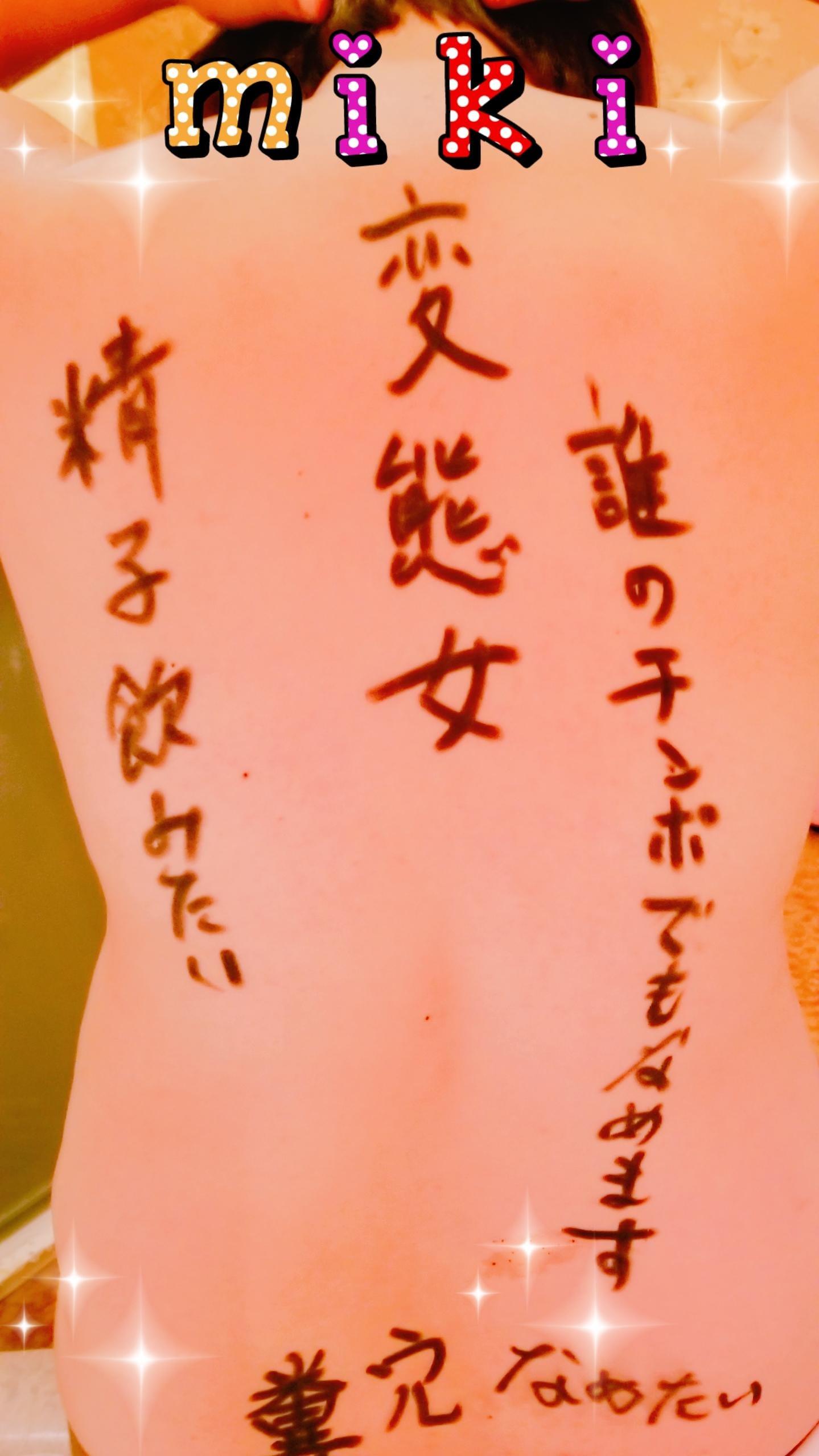 みき「☆みき☆」11/13(火) 14:00 | みきの写メ・風俗動画