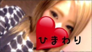「仲良し様♡」11/13(火) 20:43 | ひまわりの写メ・風俗動画