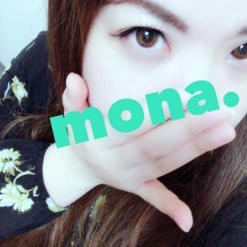 モナ「[自撮りしてみました]:フォトギャラリー」11/13(火) 22:09 | モナの写メ・風俗動画