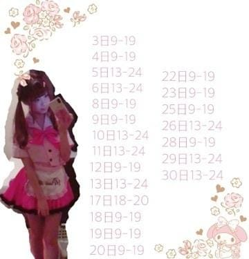 「お礼日記2」11/13(火) 23:15 | ころの写メ・風俗動画